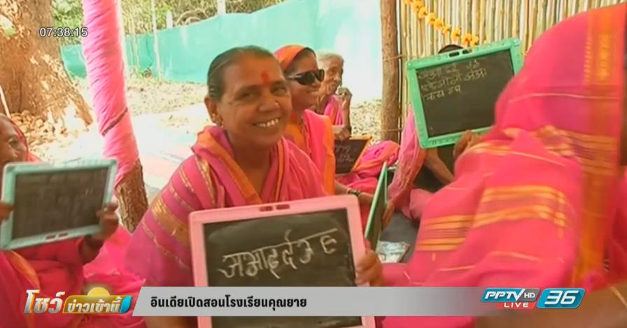 อินเดียเปิดสอนโรงเรียนคุณยายอายุไม่น้อยกว่า 60 ปี