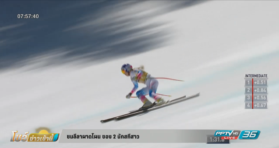 ชมลีลาผาดโผน ของ 2 นักสกีสาว