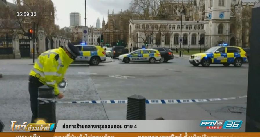 ก่อการร้ายกลางกรุงลอนดอน เสียชีวิต 4 ราย