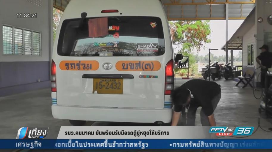 ขนส่งพิจิตร แจงรถตู้โดยสารสาธารณะต้องปฎิบัติตามข้อบังคับ