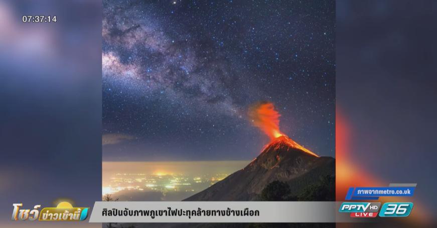 ศิลปินจับภาพภูเขาไฟปะทุคล้ายทางช้างเผือก
