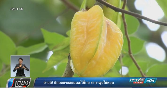 ข่าวดี! ปีทองชาวสวนผลไม้ไทย ราคาพุ่งไม่หยุด