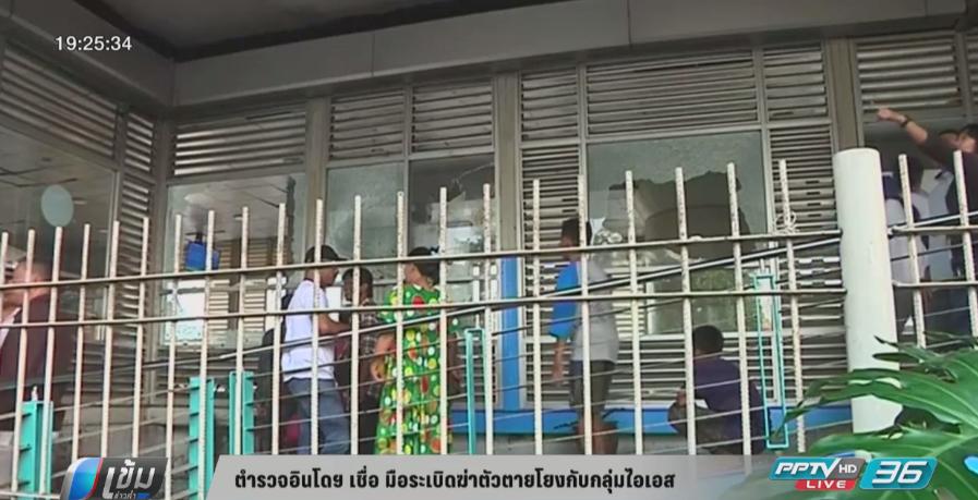 ตำรวจอินโดฯเชื่อ มือระเบิดฆ่าตัวตายน่าจะโยงกับกลุ่มไอเอส