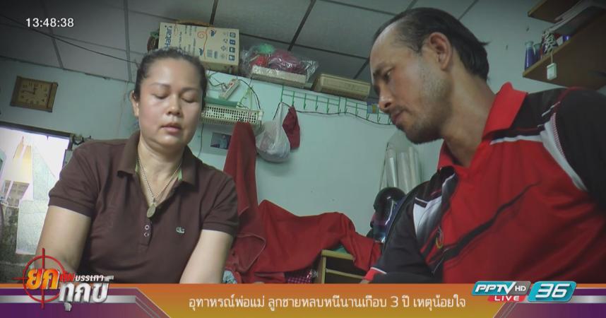 อุทาหรณ์พ่อแม่ ลูกชายหลบหนีนานเกือบ 3 ปีเหตุน้อยใจ