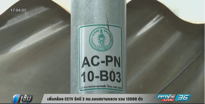 กทม.เพิ่มกล้อง CCTV รัศมี 2 กม.รอบสนามหลวง รวม 13,000 ตัว