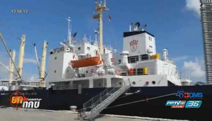 แอมโมเนียเรือขนส่งปลาทูน่ารั่ว คนงานเจ็บ 20 ราย