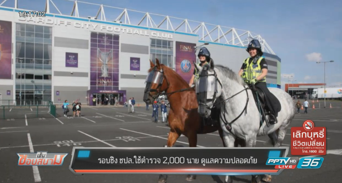 รอบชิง ชปล.ใช้ตำรวจ 2,000 นาย ดูแลความปลอดภัย