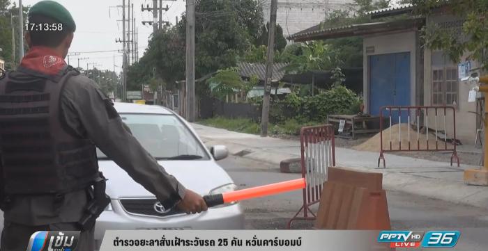 ตำรวจยะลาสั่งเฝ้าระวังรถ 25 คัน หวั่นคาร์บอมบ์
