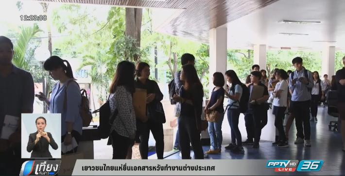 เยาวชนไทยแห่ยื่นเอกสารหวังทำงานต่างประเทศ
