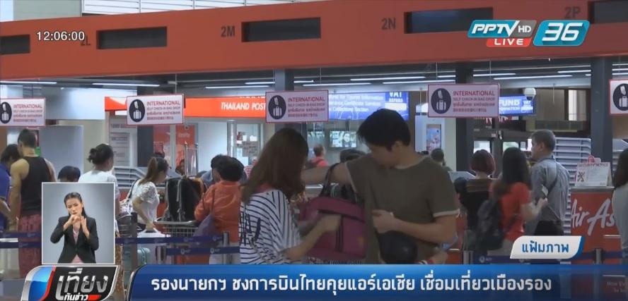 """""""สมคิด"""" ชงการบินไทยคุยแอร์เอเชีย เชื่อมเที่ยวเมืองรอง"""
