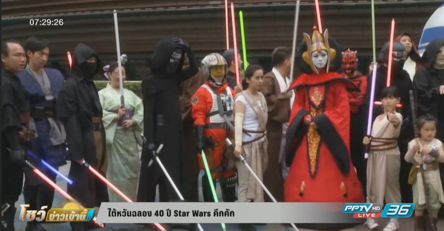 ไต้หวันฉลอง 40 ปี Star Wars คึกคัก