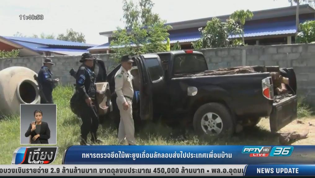 ทหารตรวจยึดไม้พะยูงเถื่อนลักลอบส่งไปประเทศเพื่อนบ้าน