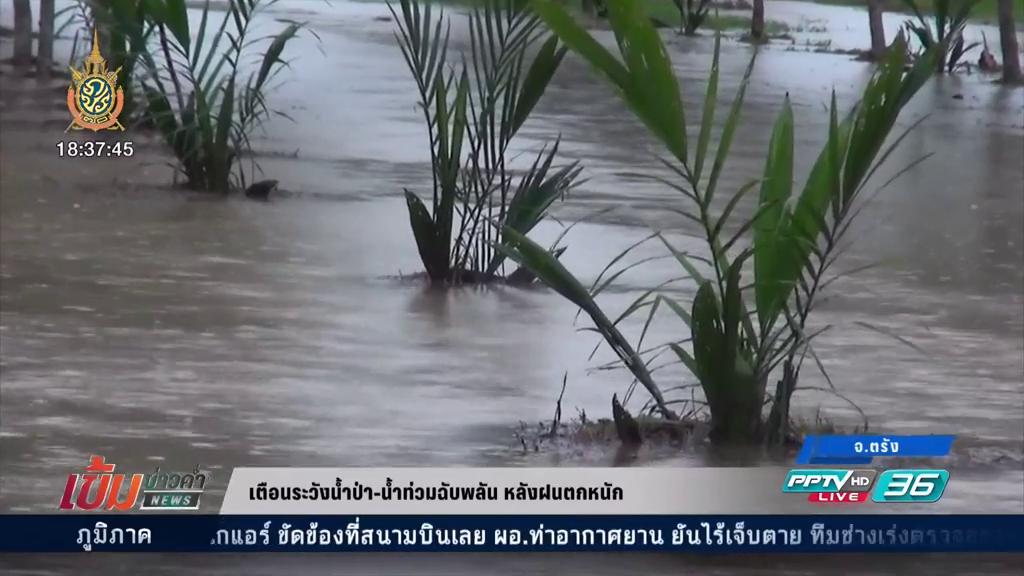หลายจังหวัดเตือนระวังน้ำป่า-น้ำท่วมฉับพลัน หลังฝนตกหนัก