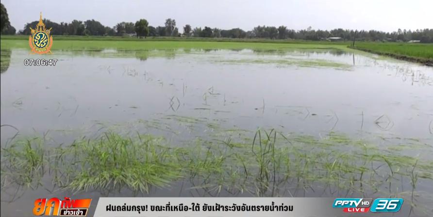 เหนือ-ใต้ เฝ้าระวังอันตรายน้ำท่วม หลังมีฝนตกหนัก