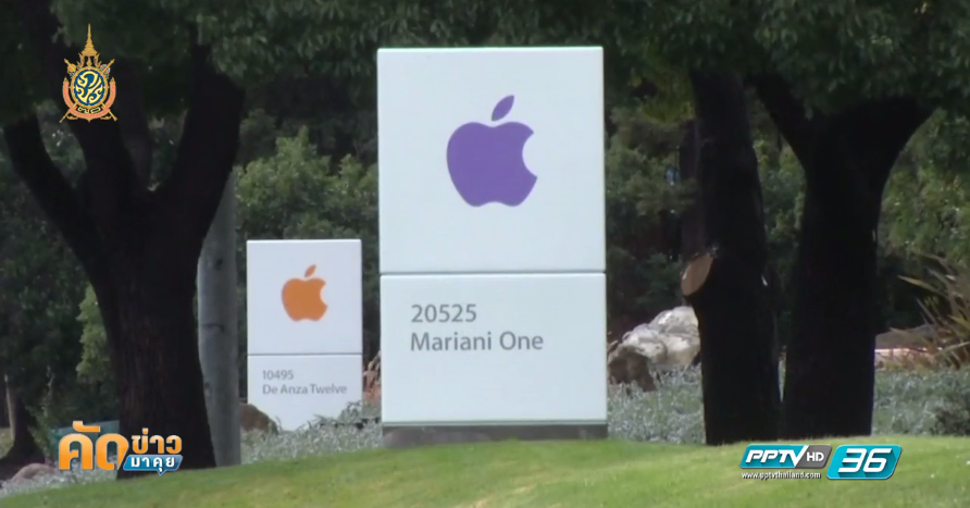 แอปเปิลเตรียมทำเรียลลิตี้โชว์เฟ้นหานักพัฒนาแอพฯ (คลิป)