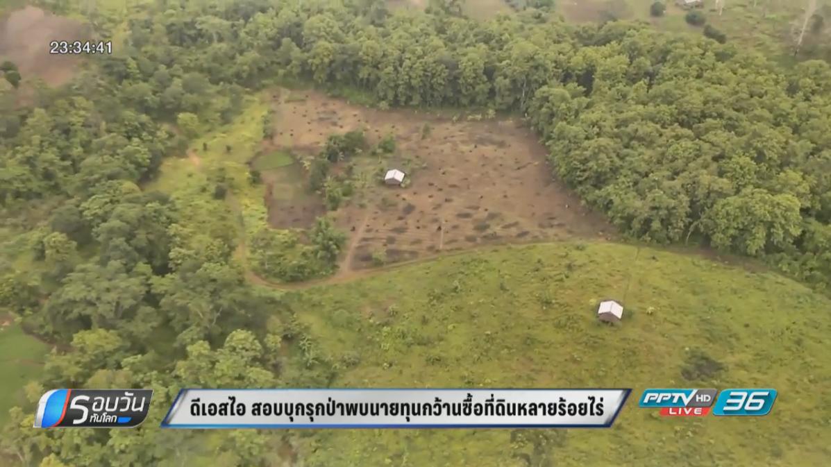 ดีเอสไอ ตรวจสอบบุกรุกป่า พบนายทุนกว้านซื้อที่ดินหลายร้อยไร่
