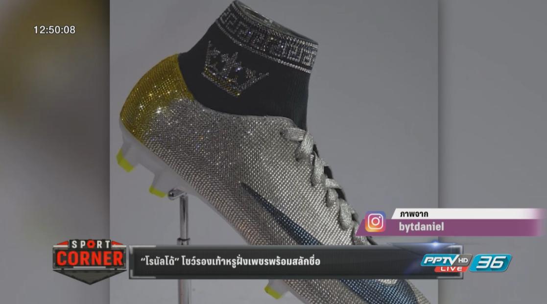 """""""โรนัลโด้"""" โชว์รองเท้าหรูฝั่งเพชรพร้อมสลักชื่อ """"Ronaldo"""""""