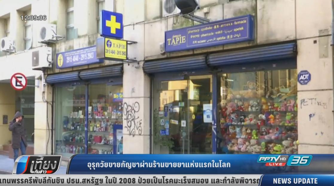 """อุรุกวัยขาย """"กัญชา"""" เพื่อเสพผ่านร้านขายยาแห่งแรกในโลก"""