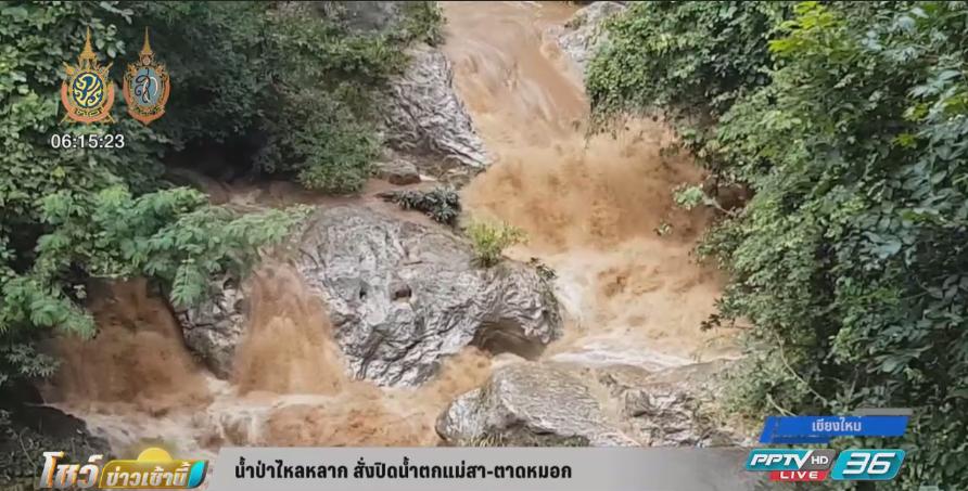 ฝนตกหนัก น้ำท่วมบ้านเรือนและพื้นที่การเกษตร