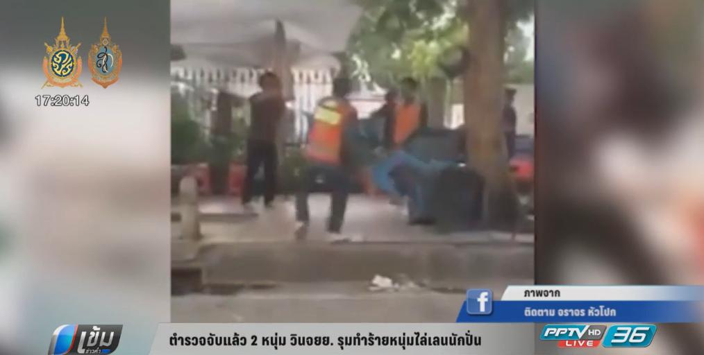 ตำรวจจับ 2 หนุ่ม วินจยย. รุมทำร้ายหนุ่มไล่เลนนักปั่น