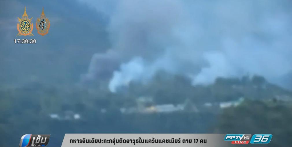 ทหารอินเดียปะทะกลุ่มติดอาวุธในแคว้นแคชเมียร์ ตาย 17 คน