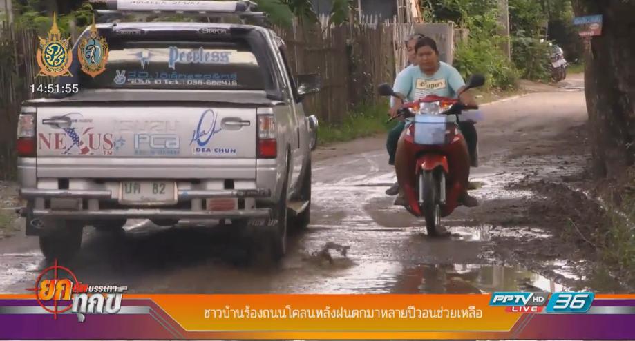ชาวบ้านร้องถนนโคลนหลังฝนตกนานหลายปี วอนหน่วยงานช่วยเหลือ