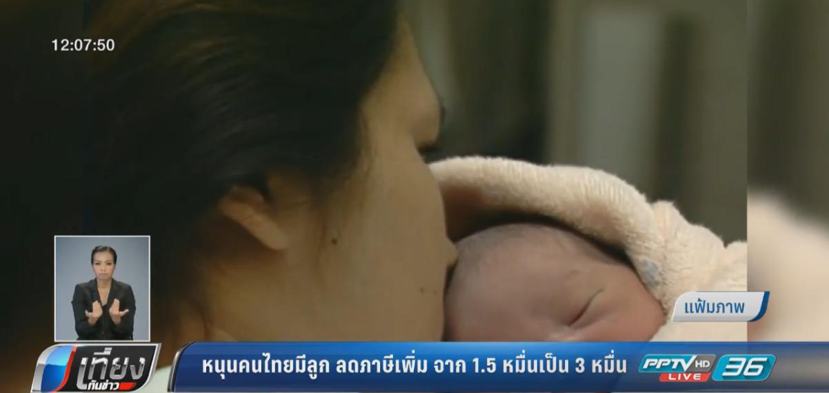 หนุนคนไทยมีลูก ลดภาษีเพิ่ม จาก 1.5 หมื่นเป็น 3 หมื่น