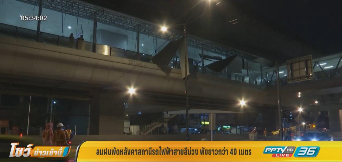 สถานีรถไฟฟ้าบางรักใหญ่ให้บริการปีเดียว ถูกฝนกระหน่ำหลังคาพัง 40 เมตร