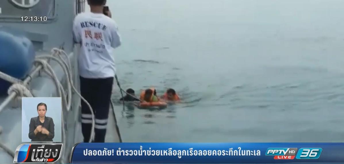 ปลอดภัย! ตำรวจน้ำช่วยเหลือลูกเรือลอยคอระทึกในทะเล