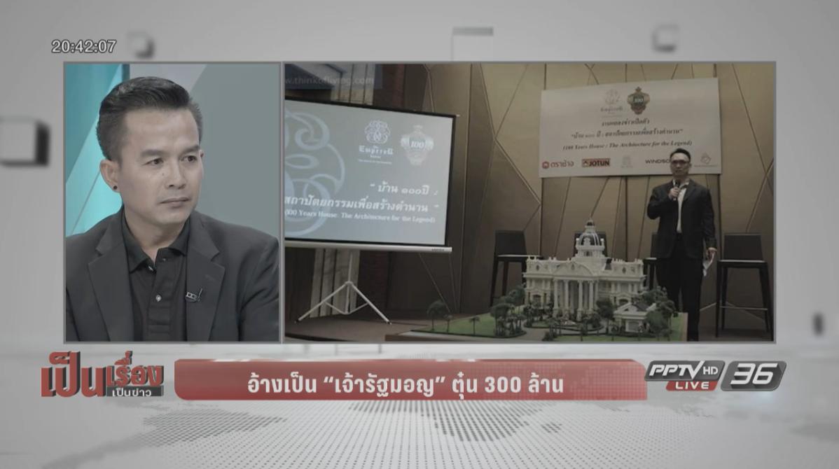 แบไต๋กลโกง! แก๊งอ้างเป็นเจ้ารัฐมอญ ตุ๋นนักลงทุนไทยสูญเงินกว่า 300 ล้าน