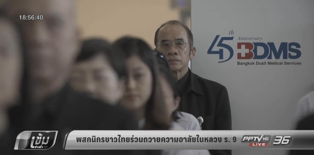 พสกนิกรชาวไทยทั่วประเทศร่วมถวายความอาลัยในหลวง ร. 9