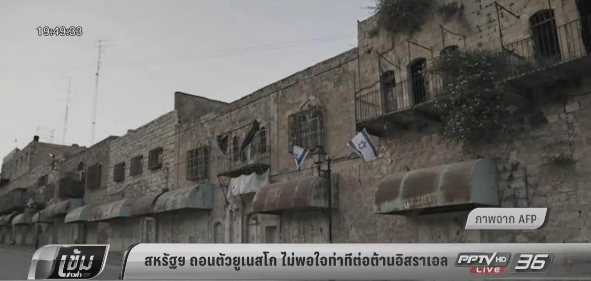 สหรัฐฯ ถอนตัวยูเนสโก ไม่พอใจท่าทีต่อต้านอิสราเอล