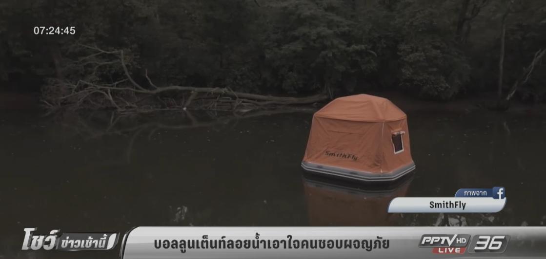 ผู้ผลิตอุปกรณ์เดินป่า สร้างบอลลูนเต็นท์ลอยน้ำเอาใจคนชอบผจญภัย