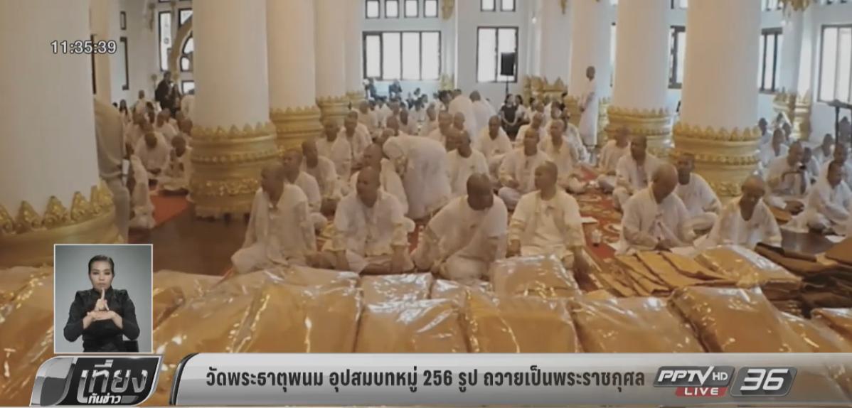 วัดพระธาตุพนม อุปสมบทหมู่ 256 รูป ถวายเป็นพระราชกุศล