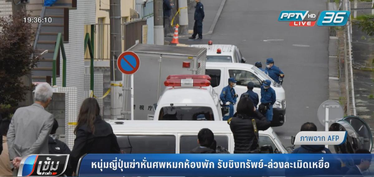 หนุ่มญี่ปุ่นฆ่าหั่นศพหมกห้องพัก รับชิงทรัพย์-ล่วงละเมิดเหยื่อ