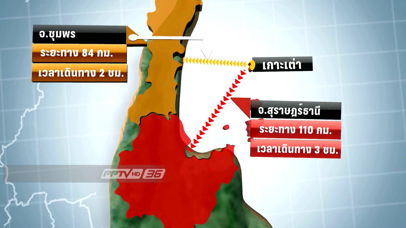 เกาะเต่าเตรียมแผนฉุกเฉินสำรองกรณีถูกตัดขาดจากโลกภายนอก