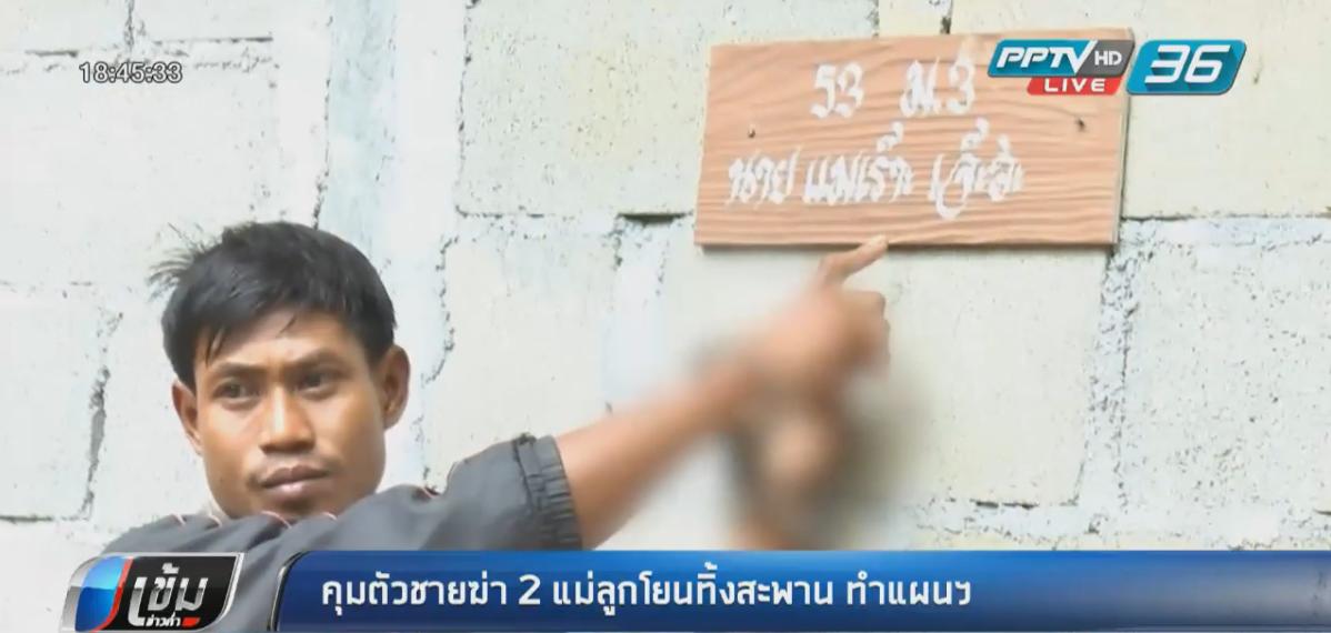 รวบสองหนุ่มเมียนมาร์โหด ร่วมฆ่าหญิงไทยยัดถังอำพรางคดี