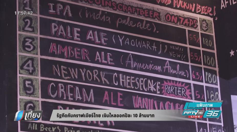 ขบวนการเสรีเบียร์มองผู้บริโภคสนใจคราฟเบียร์เพิ่มขึ้น