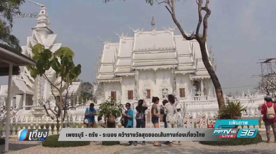 เพชรบุรี ตรัง ระนอง คว้ารางวัลสุดยอดเส้นทางท่องเที่ยวไทย