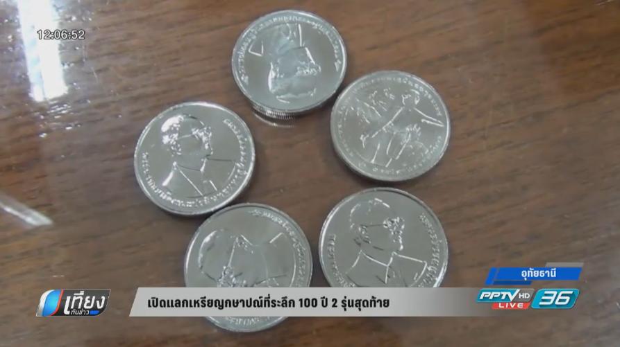 เปิดแลกเหรียญกษาปณ์ที่ระลึก 100 ปี 2 รุ่นสุดท้าย