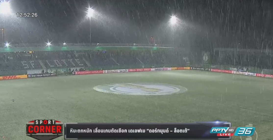 """หิมะตกหนัก เลื่อนเกมตัดเชือก เดเอฟเบ """"ดอร์ทมุนด์ – ล็อตเต้"""""""