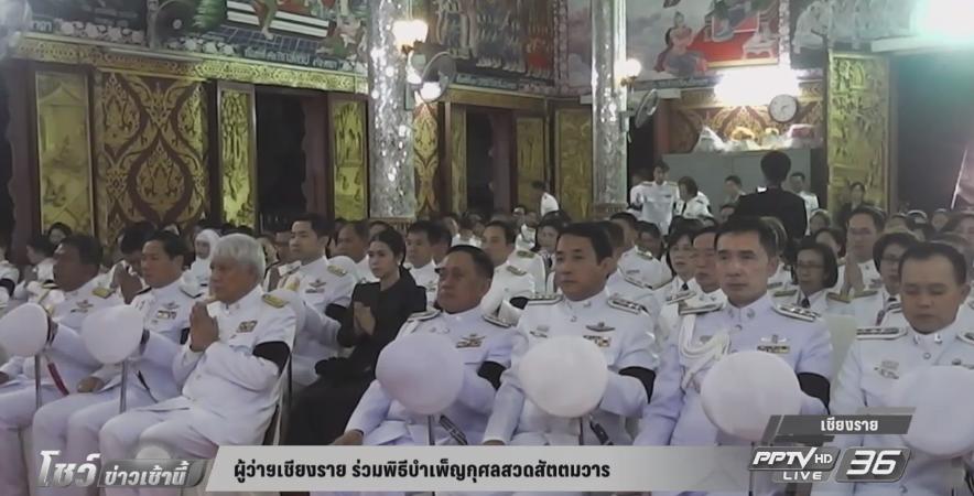 ชาวไทยหลายจังหวัดรวมใจบำเพ็ญพระราชกุศลสัตตมวาร