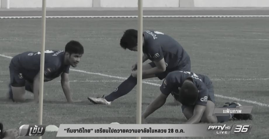 """""""ทีมชาติไทย"""" เตรียมไปถวายความอาลัยในหลวง 28 ต.ค."""