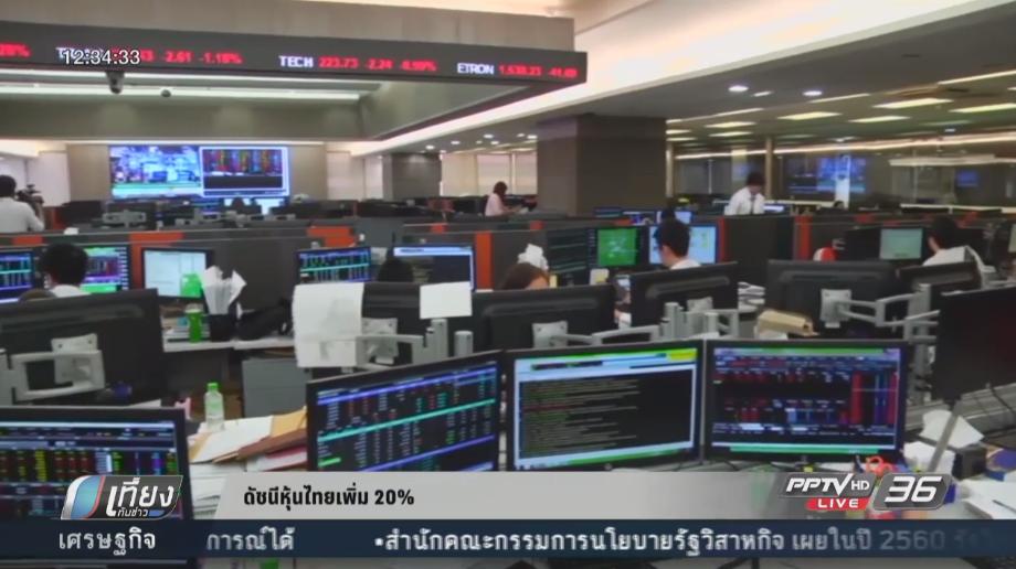 ดัชนีหุ้นไทยเพิ่ม 20%