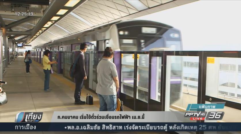 ก.คมนาคม เริ่มใช้ตั๋วร่วมเชื่อมรถไฟฟ้า เม.ย.นี้