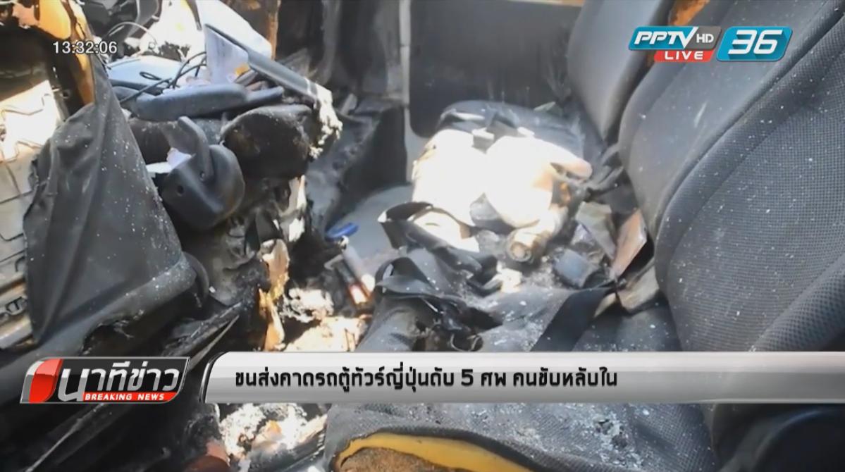 กรมขนส่งฯ คาดรถตู้ทัวร์ญี่ปุ่นชนดับ 5 ศพ คนขับหลับใน