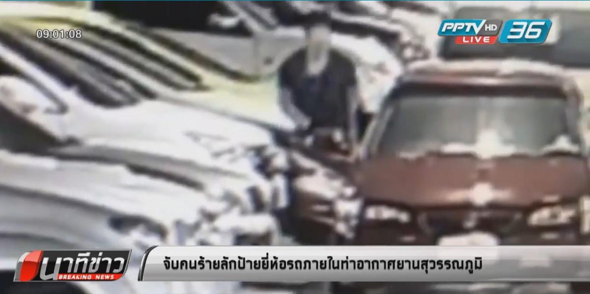 รวบช่างภาพหนุ่มลักป้ายยี่ห้อรถภายในสนามบินสุวรรณภูมิ ขายออนไลน์