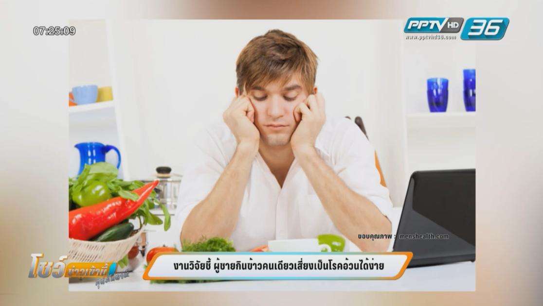งานวิจัยชี้ ผู้ชายกินข้าวคนเดียวเสี่ยงเป็นโรคอ้วนได้ง่าย