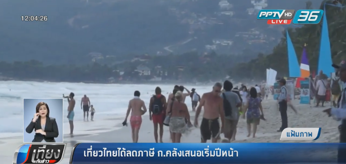 ปีหน้า! ก.คลัง เตรียมเสนอ มาตรการเที่ยวท้องถิ่นไทย ได้ลดภาษี