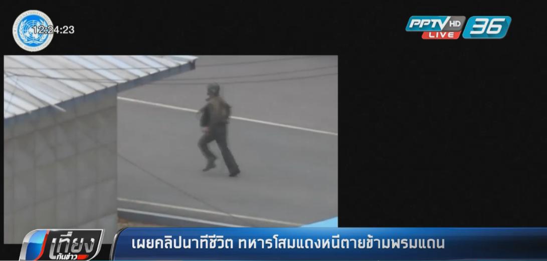 เผยคลิปนาทีชีวิต ทหารเกาหลีเหนือหนีตายข้ามพรมแดน